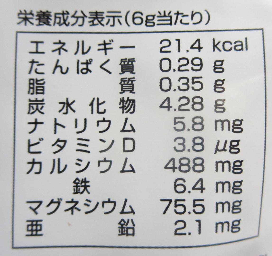 アスミールの栄養成分表