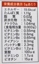 マックスノビール 栄養成分表示