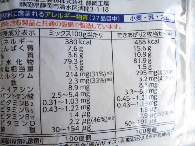 成長応援ホットケーキミックスの栄養価