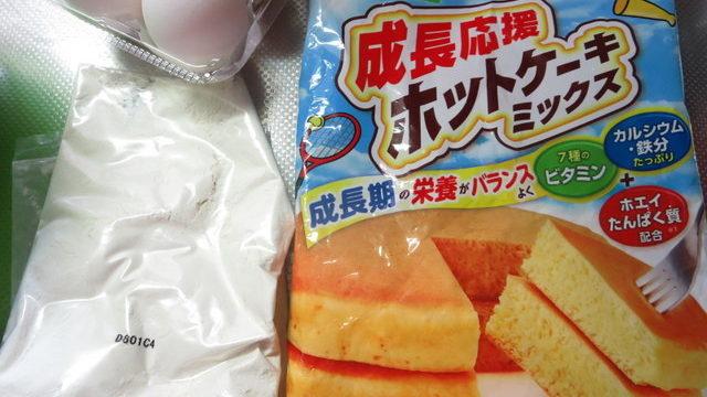 森永 成長応援ホットケーキ