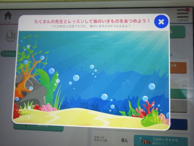 GLOBALCROWN(グローバルクラウン) 7人の先生に会うと海の生き物が一つ増える