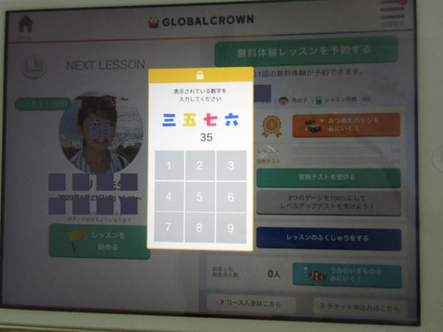GLOBALCROWN(グローバルクラウン) 漢数字を入力