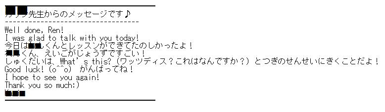 GLOBALCROWN(グローバルクラウン)先生からひらがなと英語でメッセージが届く!