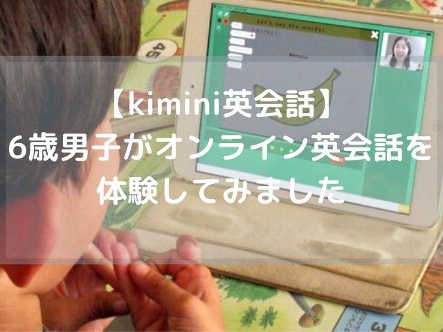 kimini英会話 こどもオンライン英会話 おすすめ