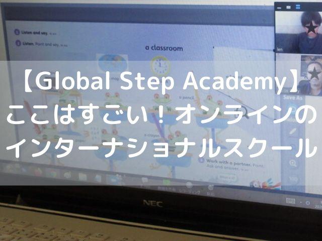 globalstepacademy グローバルステップアカデミー