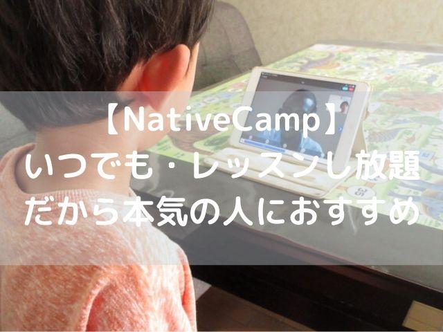 nativeCamp(ネイティブキャンプ)いつでも・レッスンし放題だからお得!