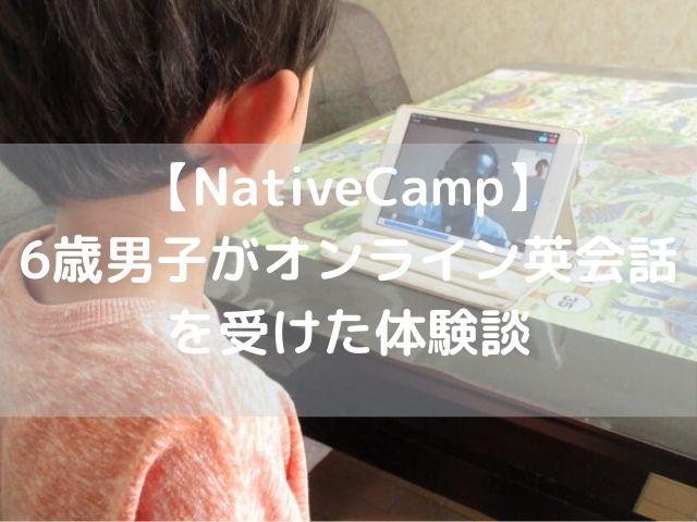 nativeamp(ネイティブキャンプ)を6歳男子が試してみました口コミ
