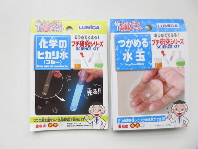 CANDO(キャンドゥ)100円で自由研究ができる!