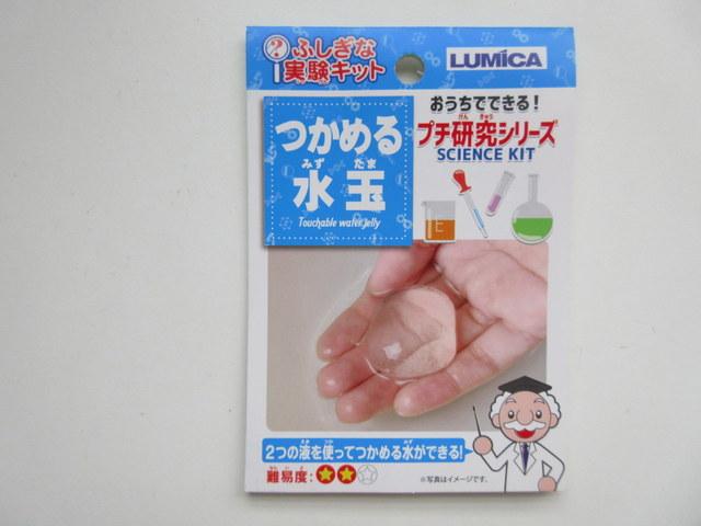 キャンドゥで売ってる LUMICAの「ふしぎな実験キット つかめる水玉」 パッケージ