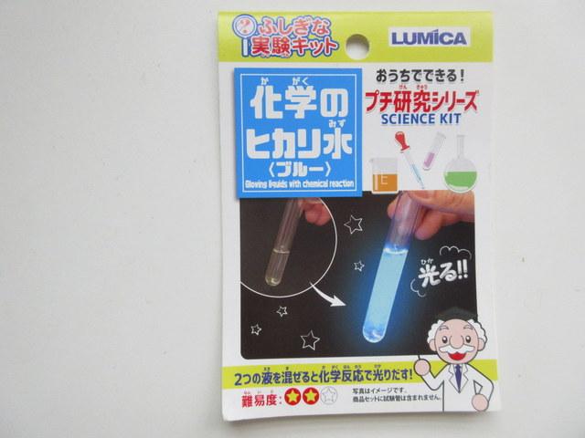 キャンドゥで売ってる LUMICAの「ふしぎな実験キット化学のヒカリ水(ブルー)」