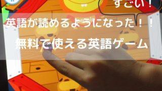 teachyourmonstertoreadで子供が英語を読めるようになった