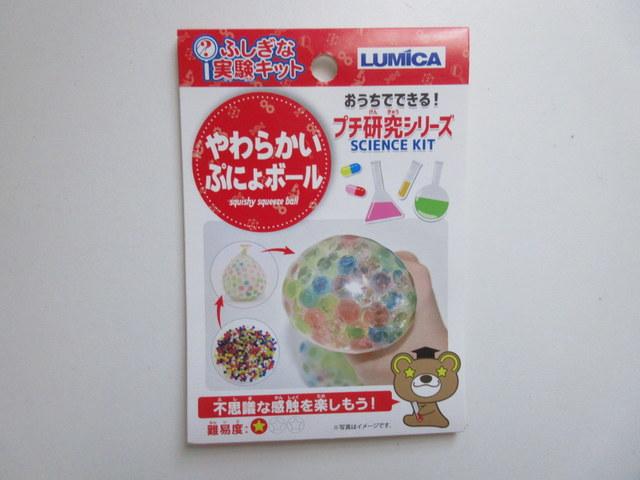 キャンドゥ LUMICAの「ふしぎな実験キット やわらかいぷにょボール」パッケージ