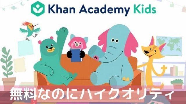 Khan Academy Kids(カーンアカデミーキッズ)
