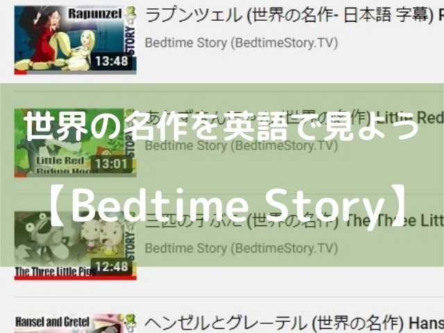 寝る前の絵本のかわりに世界の名作を英語で見よう Bedtime Story