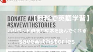 ハリウッド俳優が英語絵本を読んでくれるsavewithstories