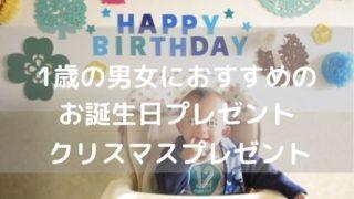 1歳の男の子・女の子におすすめの誕生日プレゼント・クリスマスプレゼント