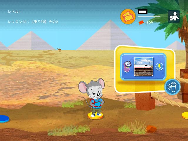 楽天ABCマウス リニューアル後の画面