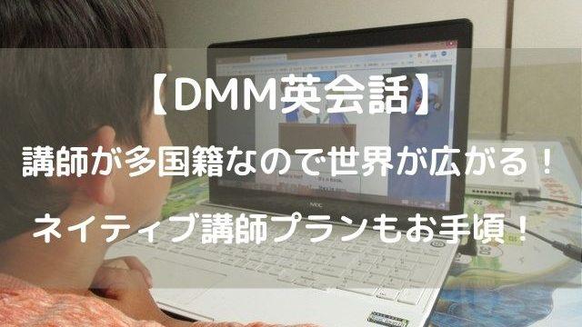 DMM英会話 ネイティブ講師プランがおすすめ
