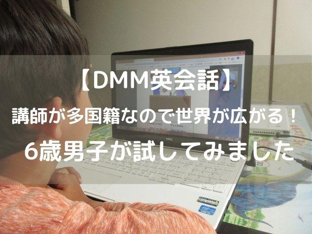 DMM英会話を子供が試してみました