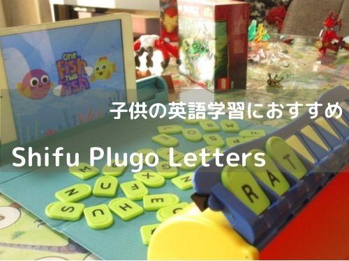 AR知育玩具 Shifu Plugo Letters シーフー プルゴ レターズ 子供 英語学習 におすすめ