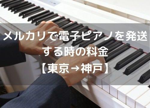 電子ピアノをメルカリで購入する時の送料