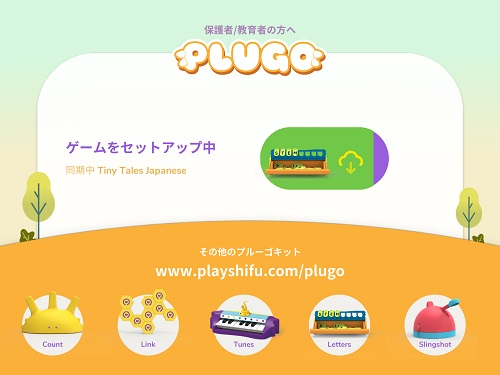 AR知育玩具 Shifu Plugo Letters シーフー プルゴ レターズ 子供 英語学習 セットアップにやや時間がかかります