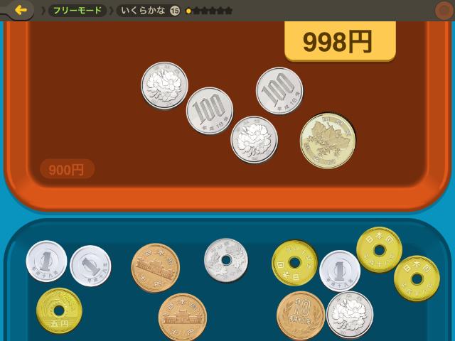 トドさんすう 日本円で計算