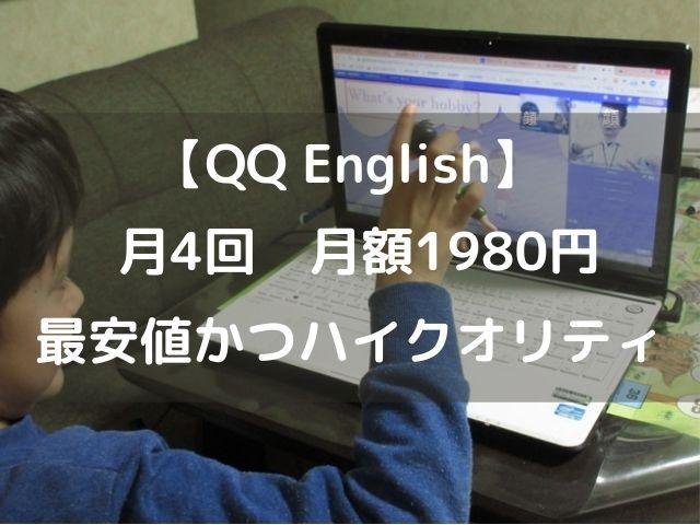 QQEnglishが安いしハイクオリティ