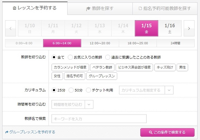 QQEnglish 予約画面