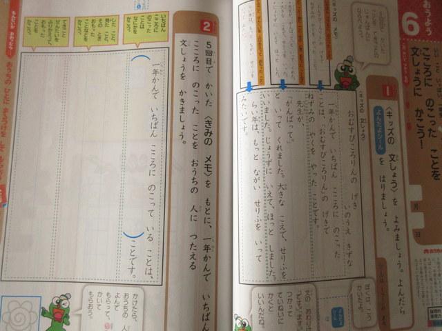 進研ゼミ チャレンジいちねんせい 紙教材の中身 国語 文章問題
