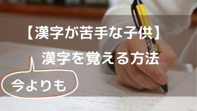 漢字が苦手な小学一年生が現在よりも漢字を覚える方法