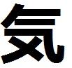 気の漢字の覚え方