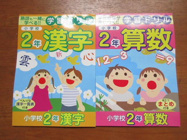 100均ドリル キャンドゥ 小学生 漢字 算数