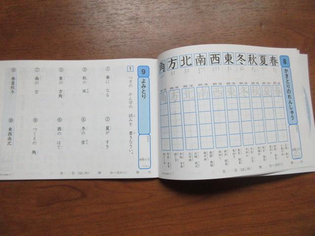 100均ドリル キャンドゥ 国語