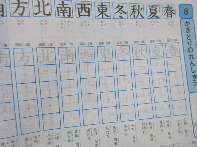 100均ドリル キャンドゥ 国語 小学2年生