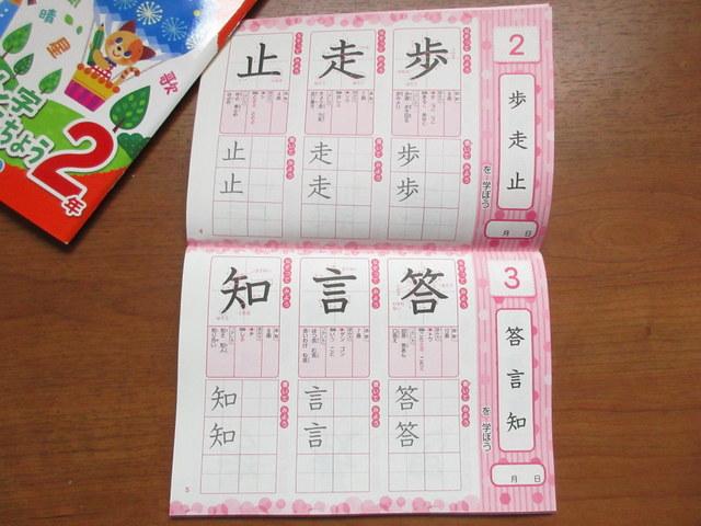 100均ドリル ダイソー 国語 かん字ドリル 書き順