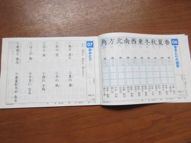 100均ドリル セリア 国語 漢字ドリル